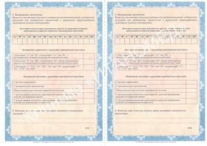 Справка водительская медкомиссия в Голицыном
