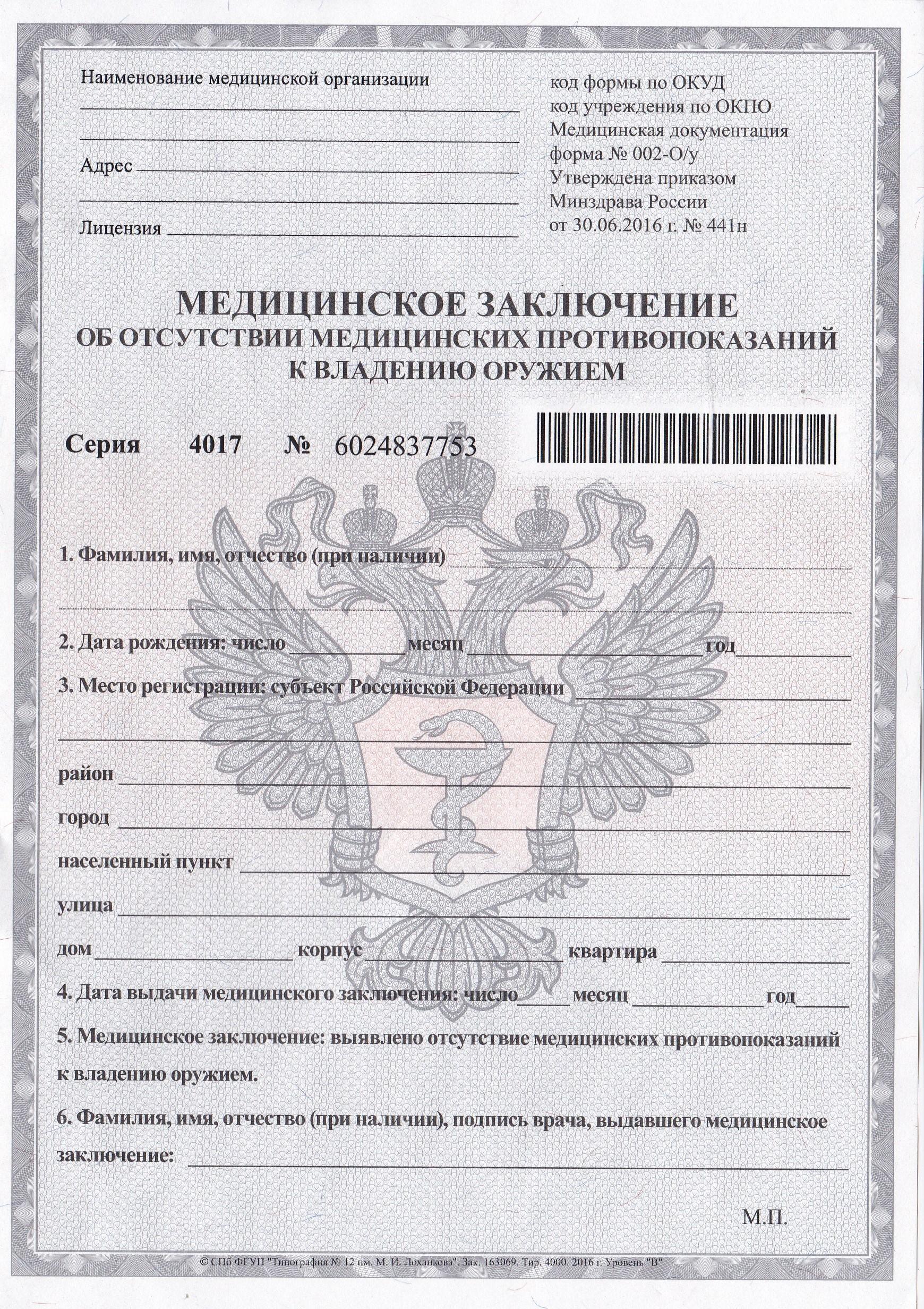 Мед справка водительская адреса Пушкино