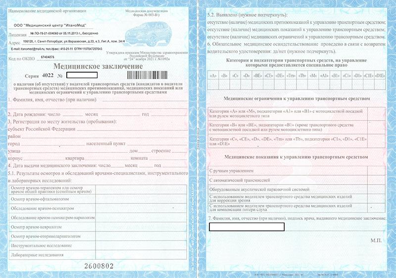 Медицинская справка для водительского удостоверения парк победы нужна медицинская справка замены водительского удостоверения